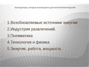 Конструкторы, которые используются для изготовления моделей: 1.Возобновляемые