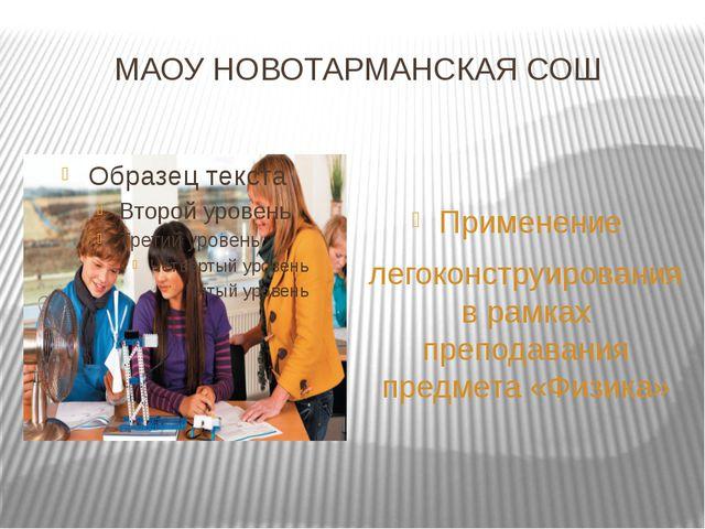 МАОУ НОВОТАРМАНСКАЯ СОШ Применение легоконструирования в рамках преподавания...