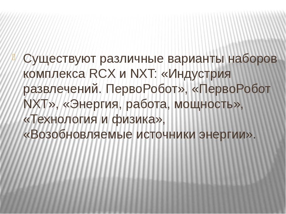 Существуют различные варианты наборов комплекса RCX и NXT: «Индустрия развле...