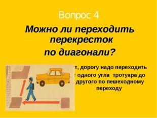 Вопрос 4 Можно ли переходить перекресток по диагонали? нет, дорогу надо перех