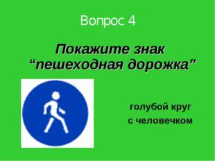 """Вопрос 4 Покажите знак """"пешеходная дорожка"""" голубой круг с человечком"""