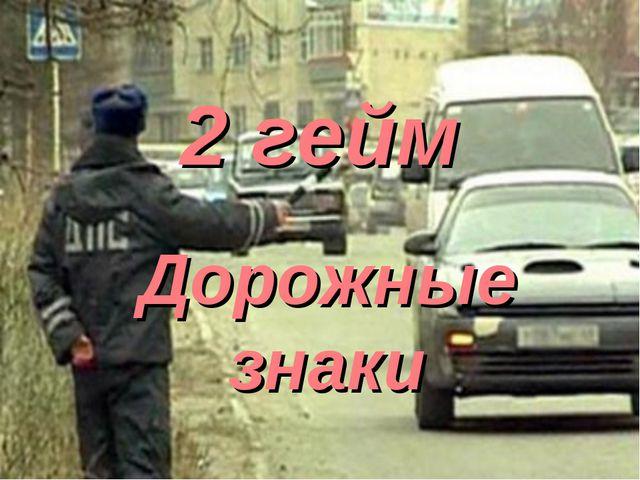 2 гейм Дорожные знаки