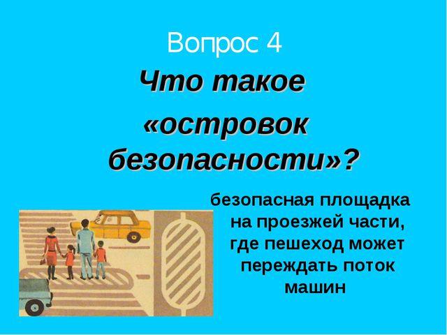 Вопрос 4 Что такое «островок безопасности»? безопасная площадка на проезжей ч...