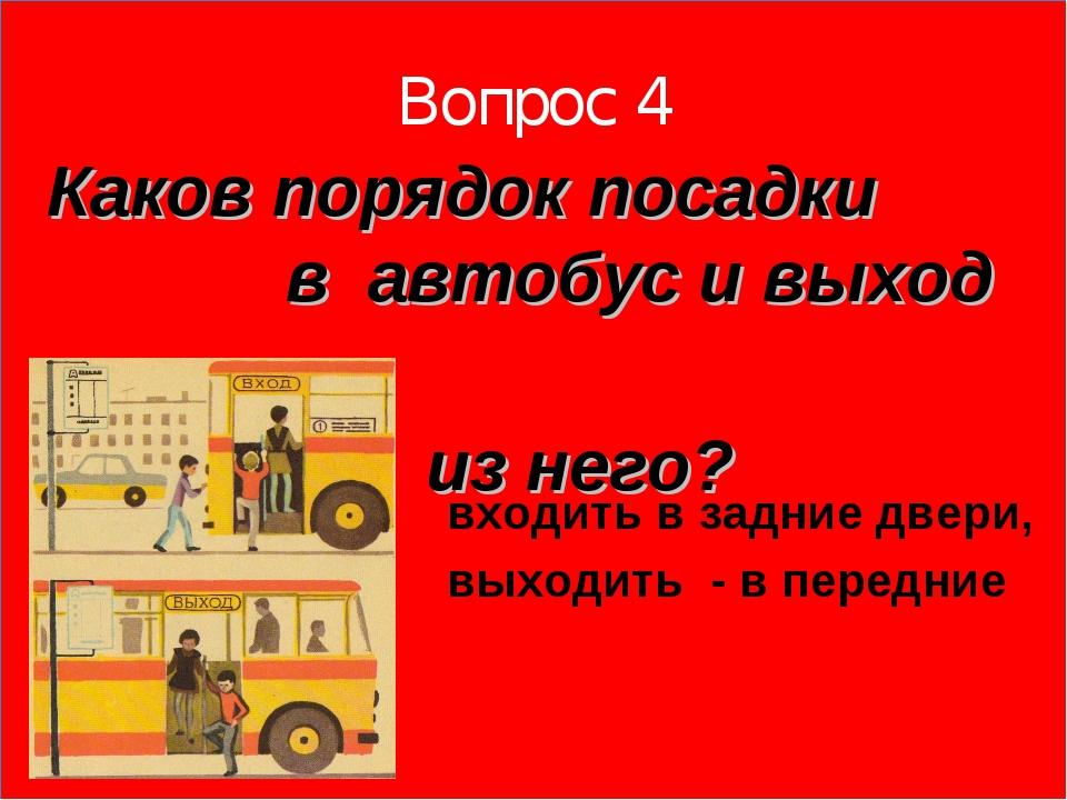 Вопрос 4 Каков порядок посадки в автобус и выход из него? входить в задние дв...