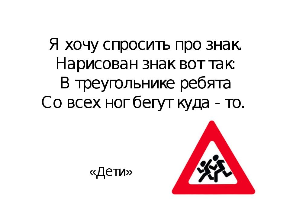 Я хочу спросить про знак. Нарисован знак вот так: В треугольнике ребята Со вс...