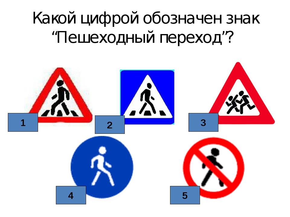 """Какой цифрой обозначен знак """"Пешеходный переход""""? 1 2 4 5 3"""