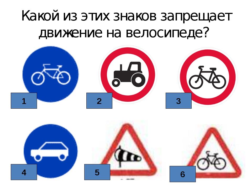 Какой из этих знаков запрещает движение на велосипеде? 1 2 4 5 6 3