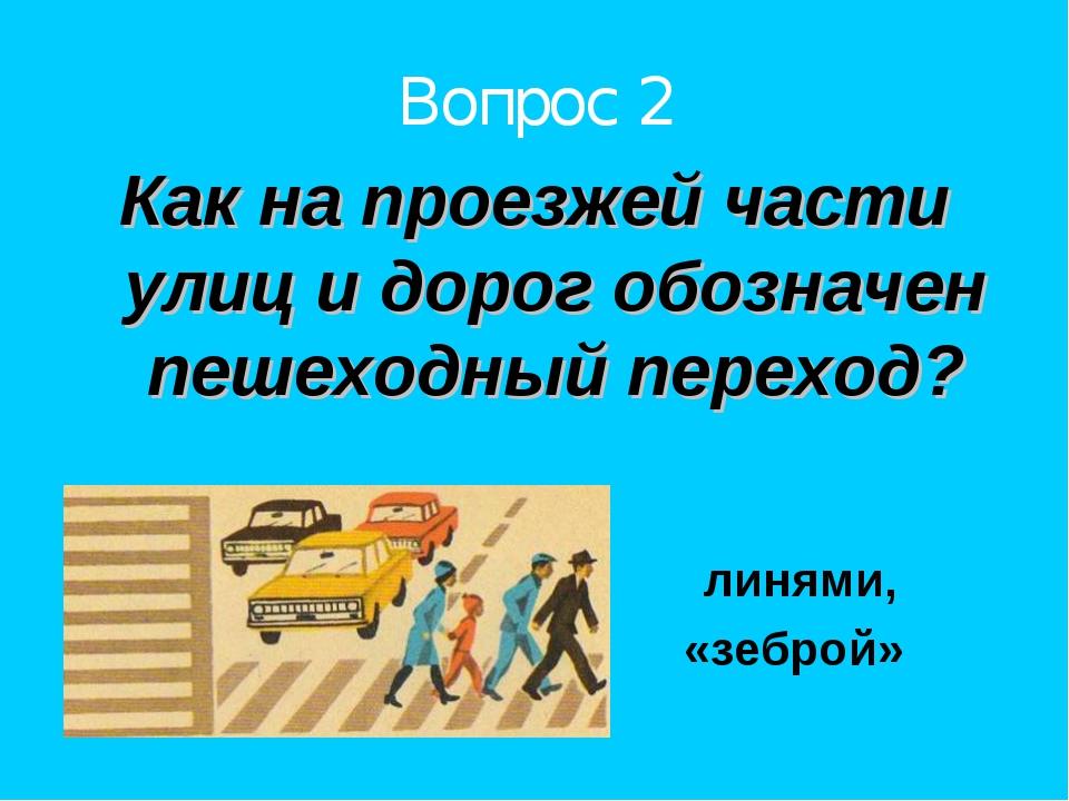 Вопрос 2 Как на проезжей части улиц и дорог обозначен пешеходный переход? лин...