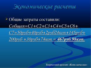 Экономические расчеты Общие затраты составили: Собщая=С1+С2+С3+С4+С5+С6+ С7