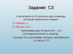 Задание С3 У исполнителя Устроитель две команды, которым присвоены номера: 1.