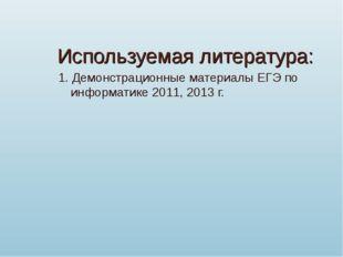 Используемая литература: 1. Демонстрационные материалы ЕГЭ по информатике 201