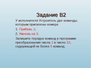 Задание В2 У исполнителя Устроитель две команды, которым присвоены номера 1.