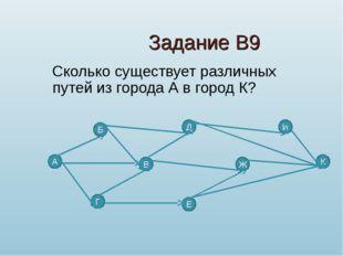 Задание В9 Сколько существует различных путей из города А в город К? А Б Г В