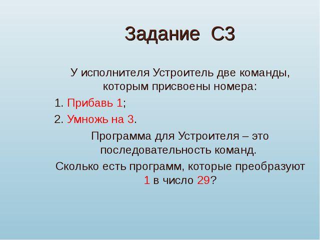 Задание С3 У исполнителя Устроитель две команды, которым присвоены номера: 1....