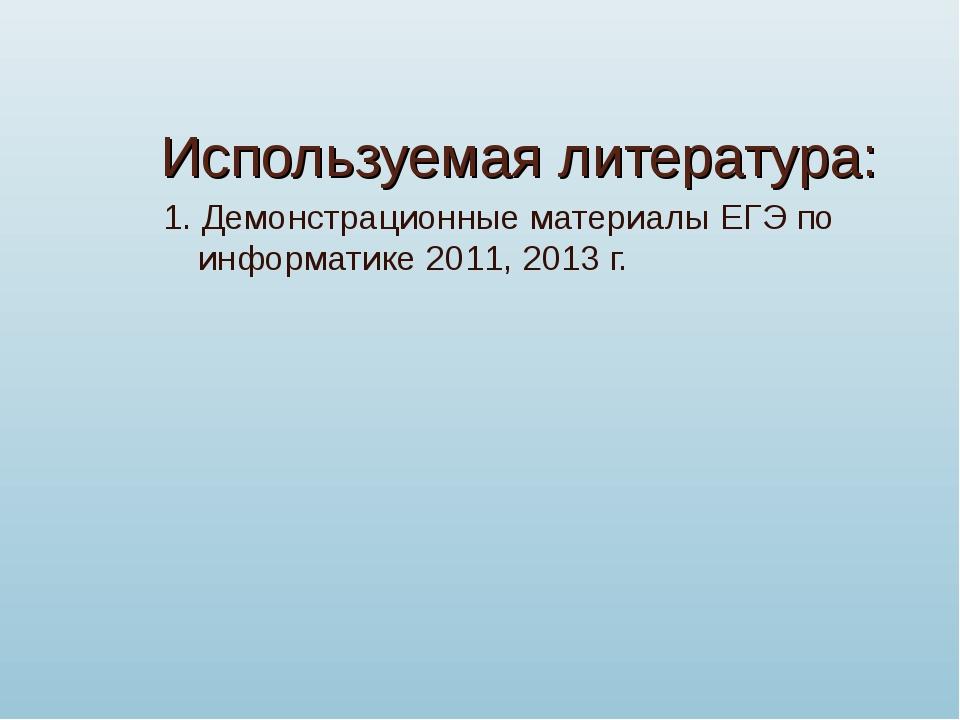 Используемая литература: 1. Демонстрационные материалы ЕГЭ по информатике 201...