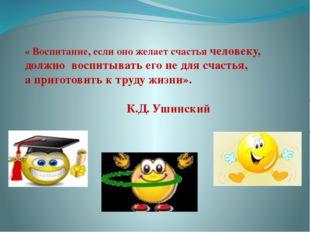 « Воспитание, если оно желает счастья человеку, должно воспитывать его не для
