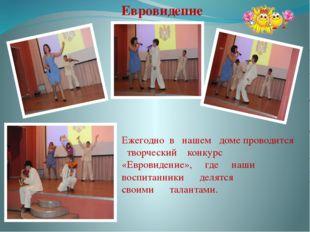 Евровидение Ежегодно в нашем доме проводится творческий конкурс «Евровидение»