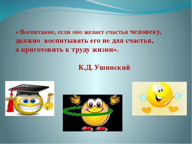« Воспитание, если оно желает счастья человеку, должно воспитывать его не для...