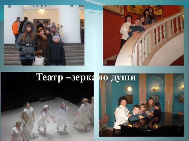 Театр –зеркало души