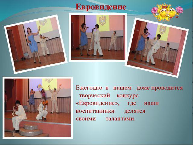 Евровидение Ежегодно в нашем доме проводится творческий конкурс «Евровидение»...
