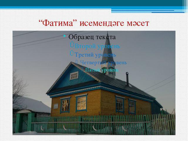 """""""Фатима"""" исемендәге мәсет"""