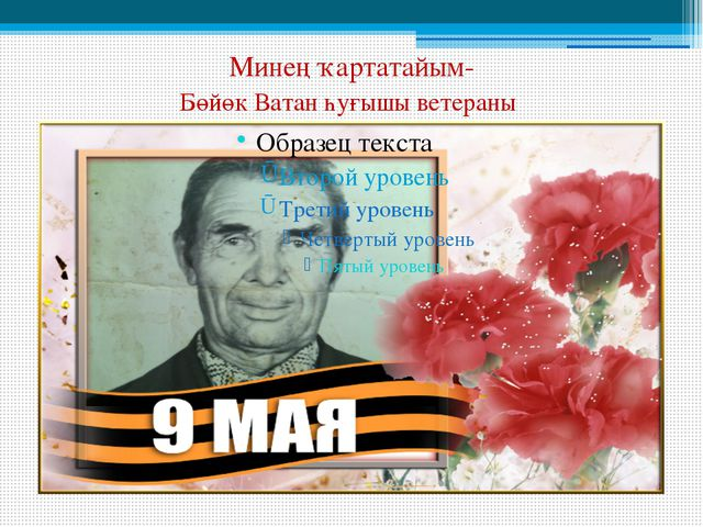 Минең ҡартатайым- Бөйөк Ватан һуғышы ветераны