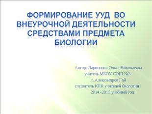 Автор: Ларионова Ольга Николаевна учитель МБОУ СОШ №3 с. Александров Гай слуш