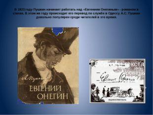 В 1823 году Пушкин начинает работать над «Евгением Онегиным» - романом в стих