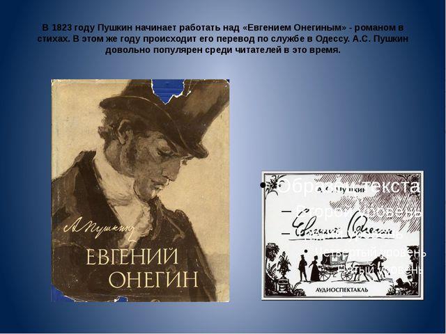 В 1823 году Пушкин начинает работать над «Евгением Онегиным» - романом в стих...