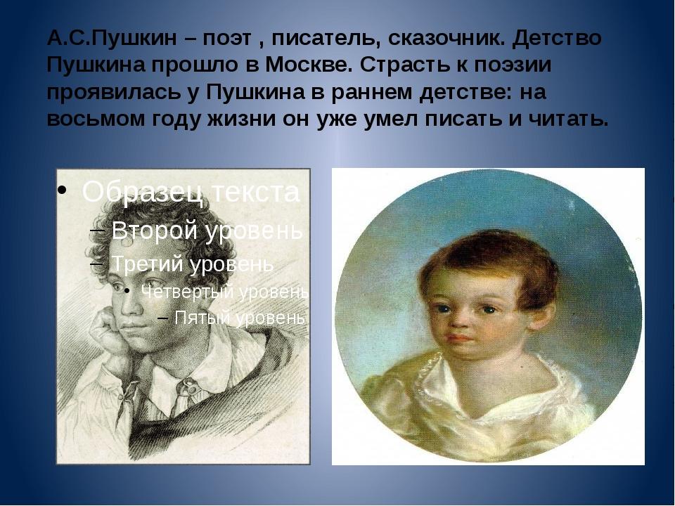 А.С.Пушкин – поэт , писатель, сказочник. Детство Пушкина прошло в Москве. Ст...