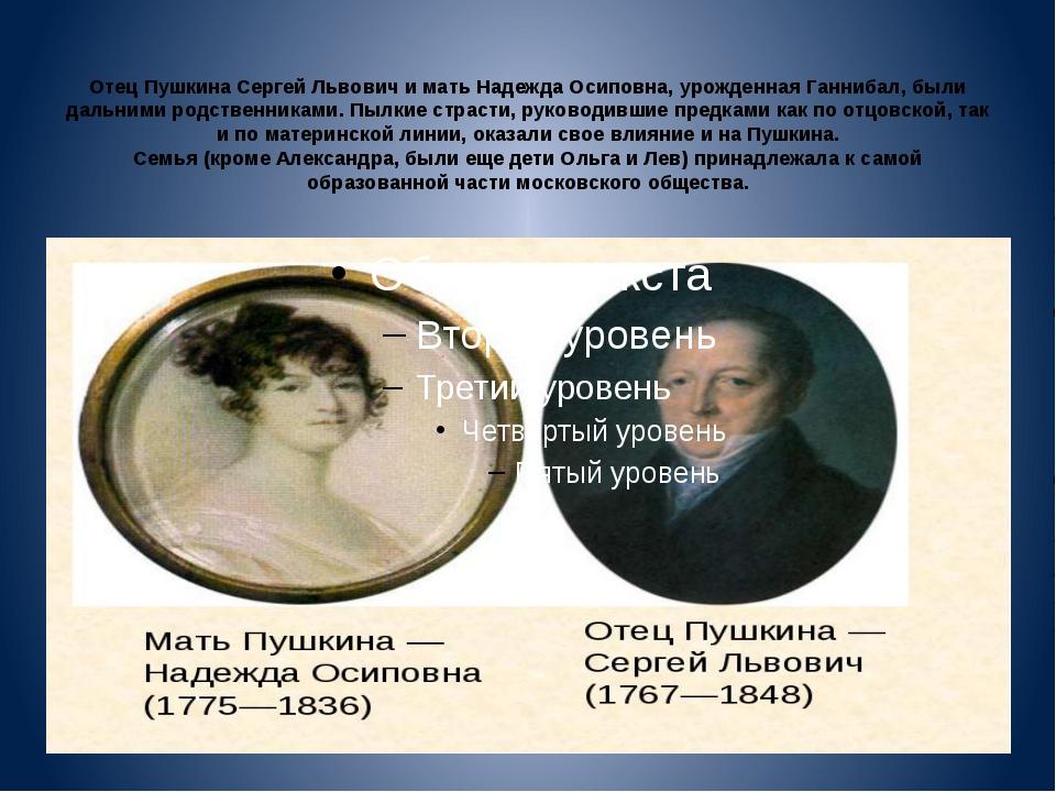 Отец Пушкина Сергей Львович и мать Надежда Осиповна, урожденная Ганнибал, был...