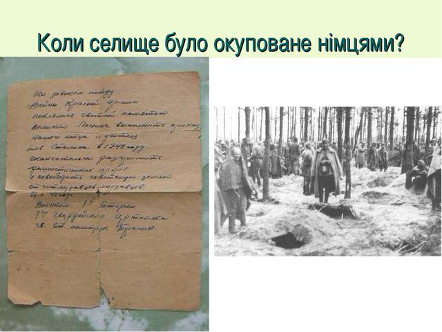 Коли селище було окуповане німцями?