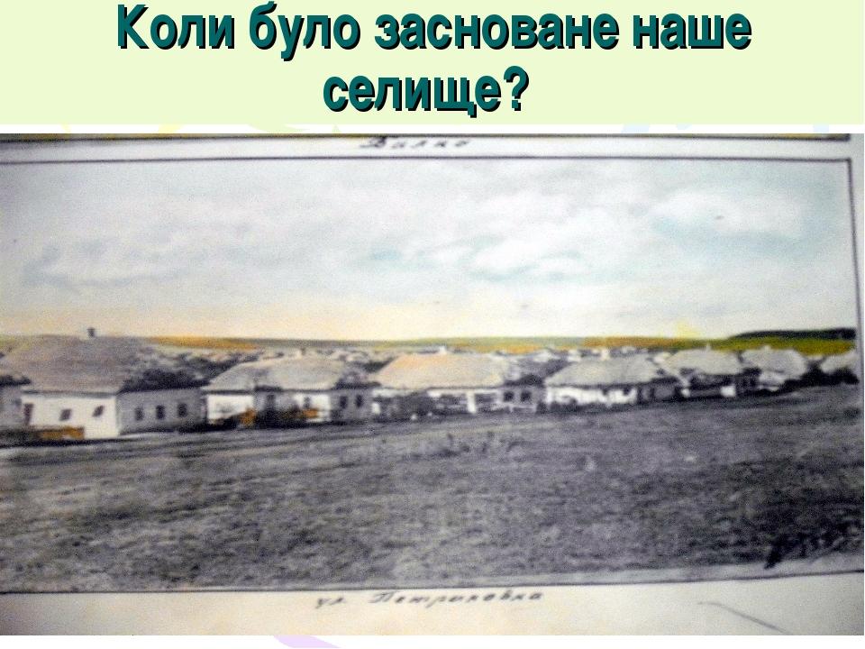 Коли було засноване наше селище?