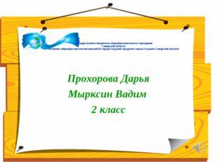 Прохорова Дарья Мырксин Вадим 2 класс Государственное бюджетное общеобразоват
