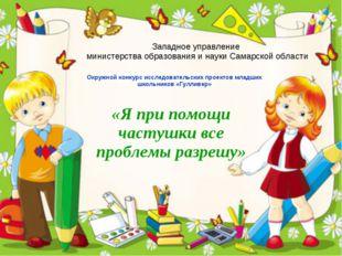 Западное управление министерства образования и науки Самарской области «Я при