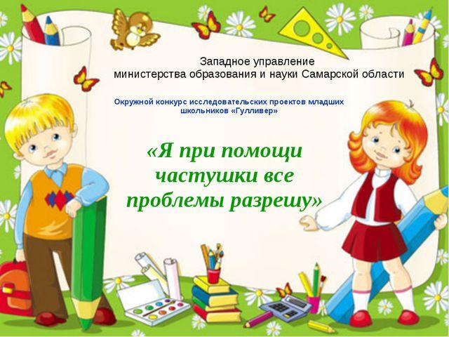 Западное управление министерства образования и науки Самарской области «Я при...