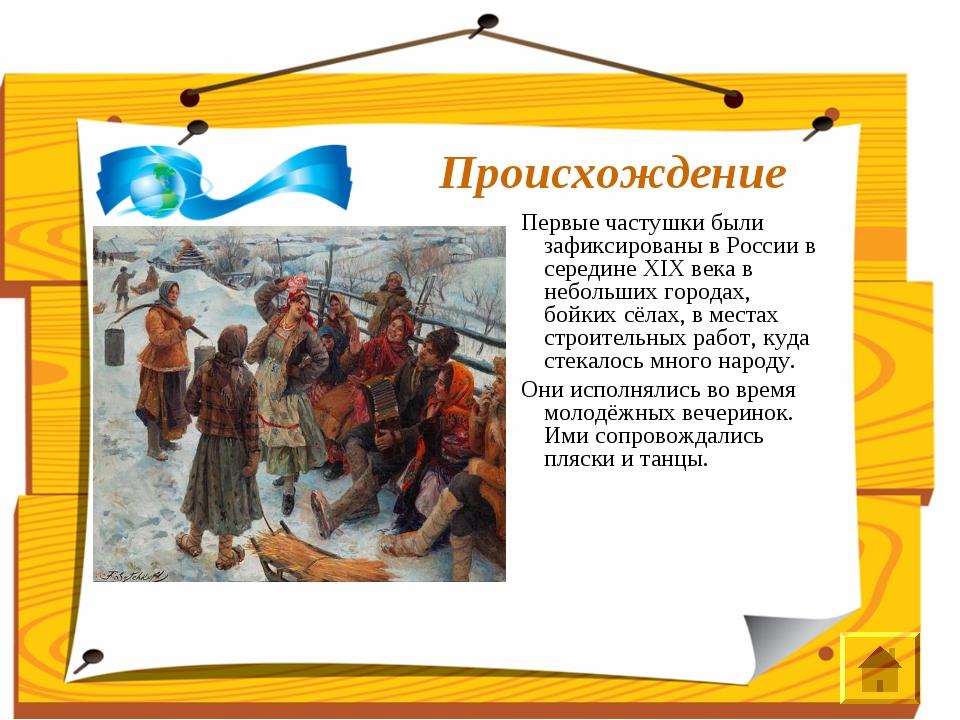 Происхождение Первые частушки были зафиксированы в России в середине XIX века...