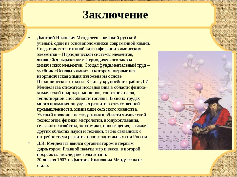 Презентация по химии Д И Менделеев слайда 14 Дмитрий Иванович Менделеев великий русский ученый один из основоположнико