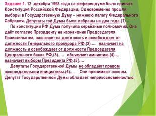 Задание 1. 12 декабря 1993 года на референдуме была принята Конституция Росси