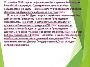 12 декабря 1993 года на референдуме была принята Конституция Российской Федер