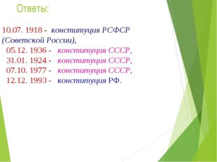 Ответы: 10.07. 1918 - конституция РСФСР (Советской России), 05.12. 1936 - кон