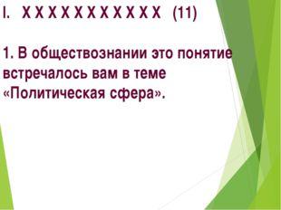 I. X X X X X X X X X X X (11) 1. В обществознании это понятие встречалось вам