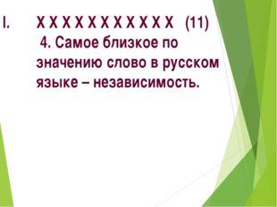 X X X X X X X X X X X (11) 4. Самое близкое по значению слово в русском языке