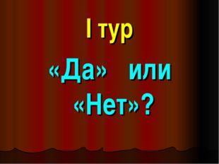 I тур «Да» или «Нет»?