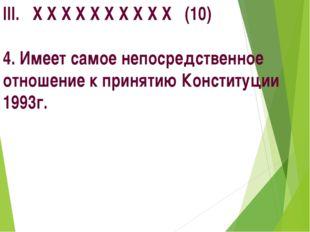 III. Х Х Х Х Х Х Х Х Х Х (10) 4. Имеет самое непосредственное отношение к при
