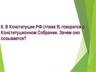 6. В Конституции РФ (глава 9) говорится о Конституционном Собрании. Зачем оно