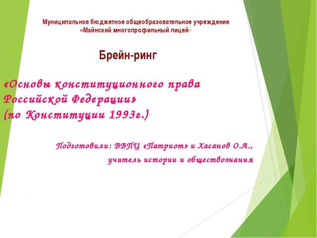 Муниципальное бюджетное общеобразовательное учреждение «Майнский многопрофиль...