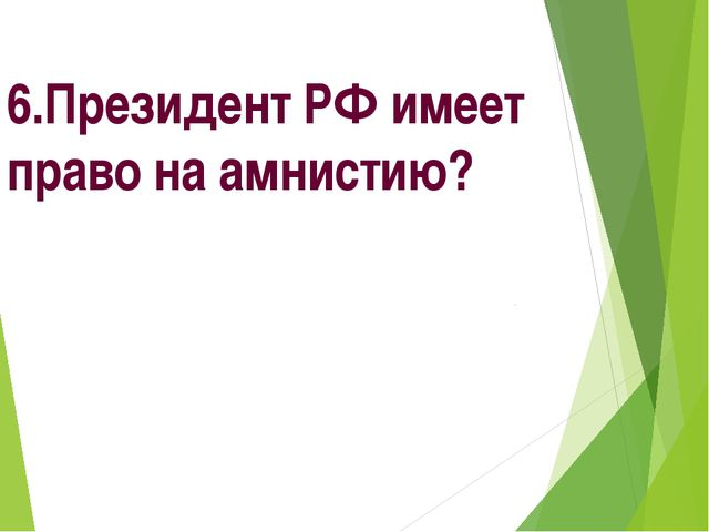 6.Президент РФ имеет право на амнистию?