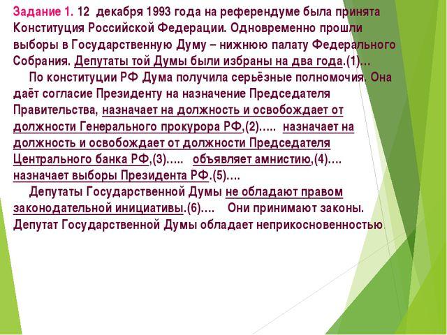 Задание 1. 12 декабря 1993 года на референдуме была принята Конституция Росси...