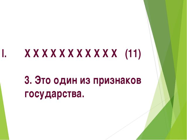 X X X X X X X X X X X (11) 3. Это один из признаков государства.
